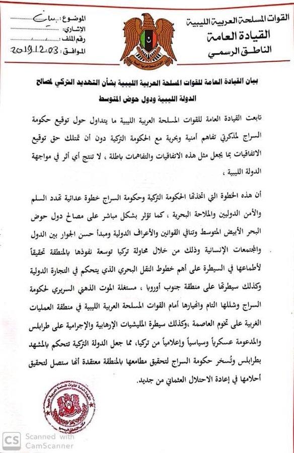 Πυρά» Χαφτάρ κατά Ερντογάν: «Θα ακυρώσουμε την συμφωνία Άγκυρας-Τρίπολης» – Σε εξέλιξη το σχέδιο «Al-Ahrar»...